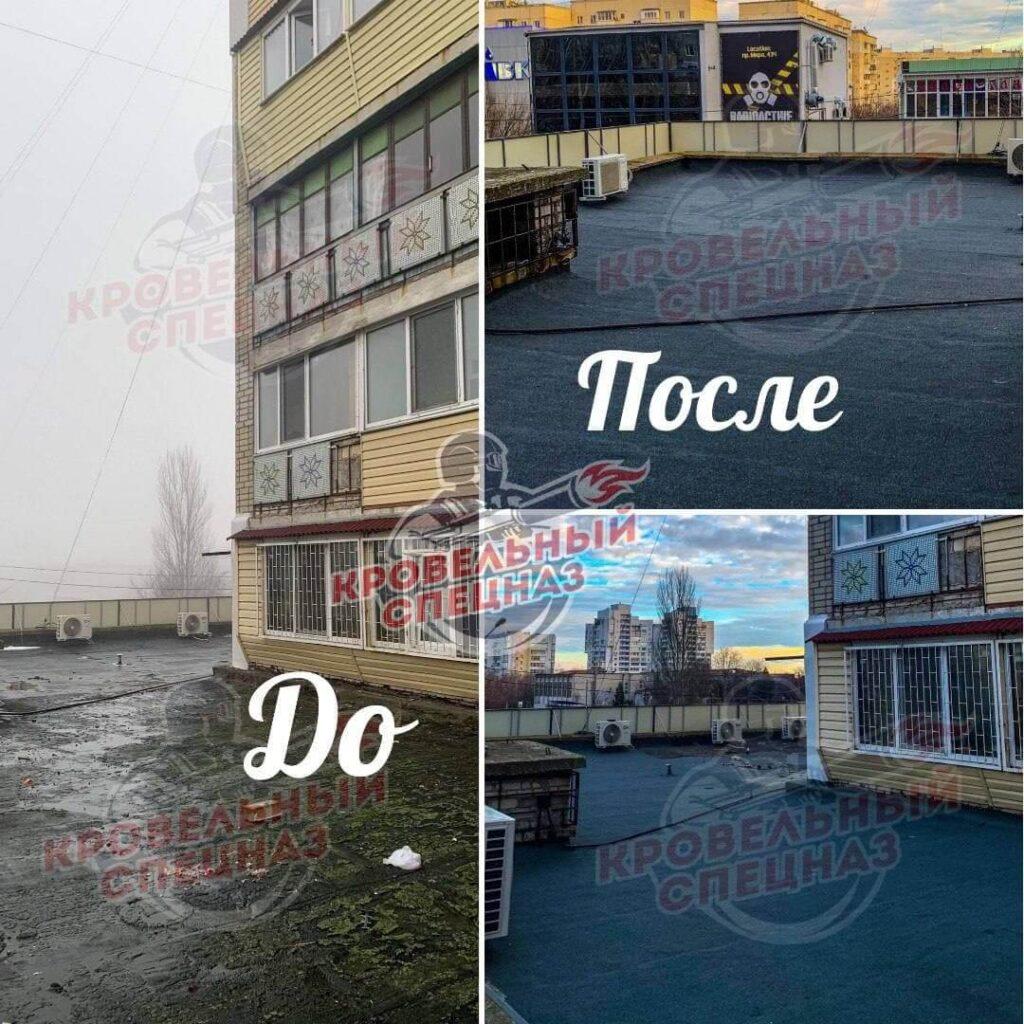 Ремонт плоской кровли в Одессе фото до и после